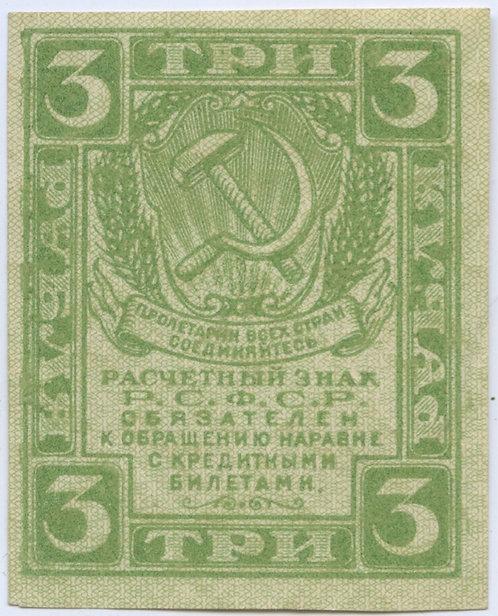 3 рубля 1919 г.