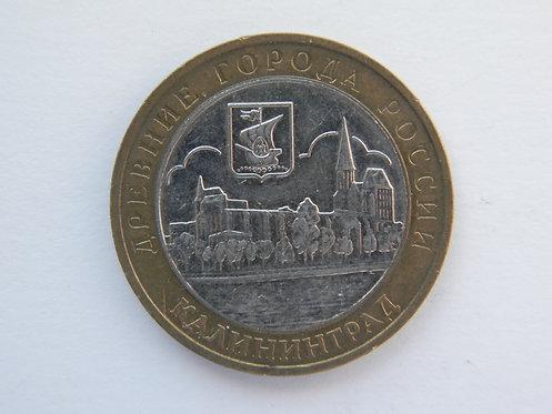 """10 руб. """"Калининград"""", ММД, 2005 г."""
