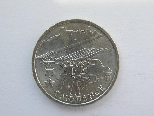 2 руб. Смоленск, 2000 г.