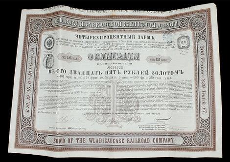 Облигация «Общества Владикавказской Железной дороги», 1894 г., РИ.