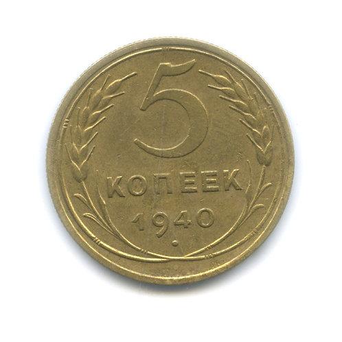 5 копеек 1940 г. СССР