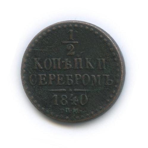 1/2 копейки серебром 1840 г., СПМ, Николай I