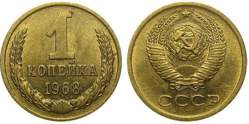 1 копейка 1968 г. СССР