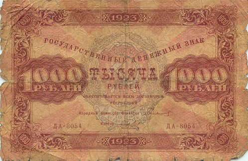 1000 рублей — 2 выпуск. Нарком фин. Сокольников., 1923 г. СССР