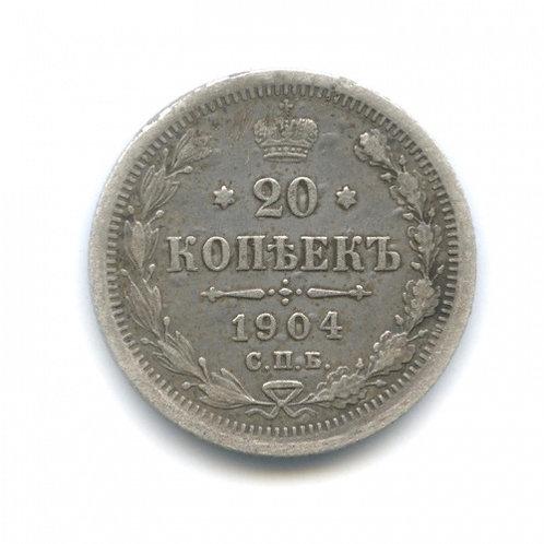 20 копеек 1904 г. СПБ АР, Николай II