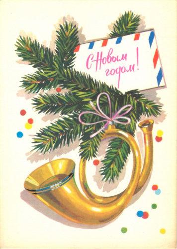 Карточка почтовая «С Новым годом!», 1979 г., СССР.