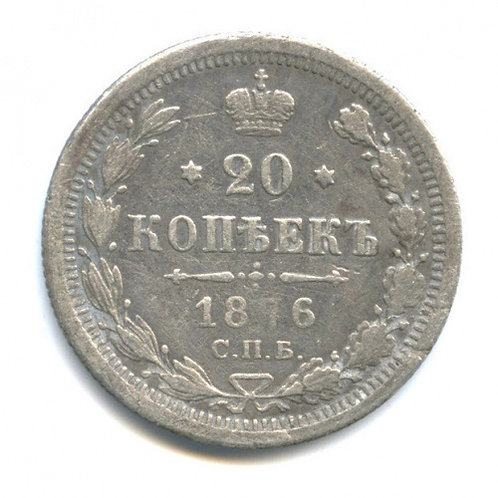 20 копеек 1876 г., СПБ НI, Александр II.