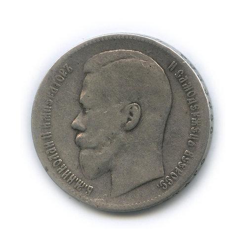 1 рубль 1897 г. **, Николай II