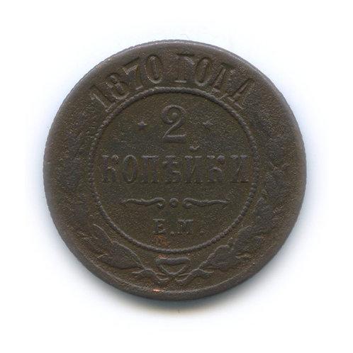 2 копейки 1870 г. ЕМ, Александр II