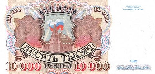 10 000 рублей 1992 г., РФ