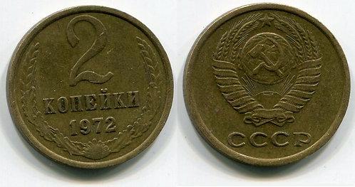 2 копейки 1972 г. СССР