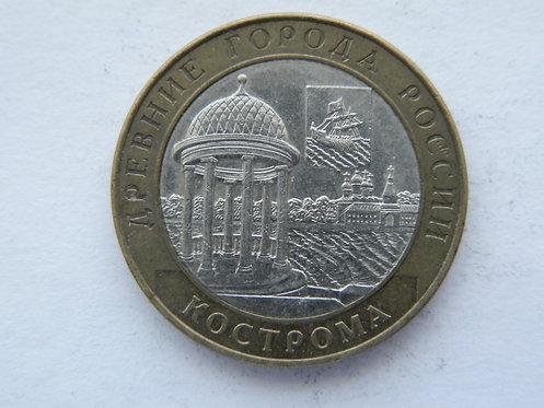 10 руб. Кострома, СПМД, 2002 г.