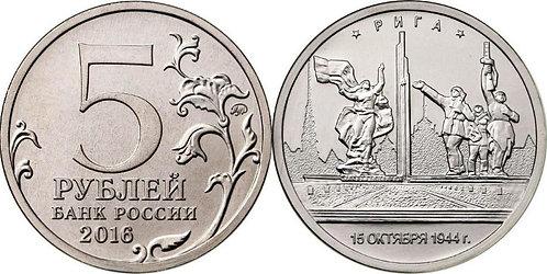 5 руб. г. Рига, 2016 г., ММД, РФ