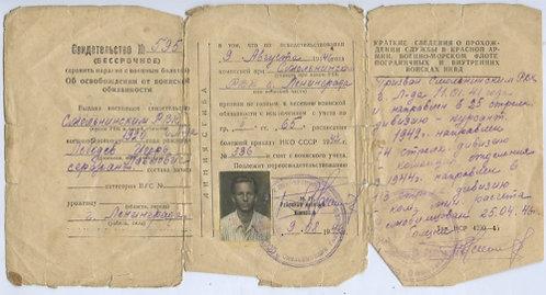 Свидетельство об освобождении от воинской обязанности, 1946 г., СССР