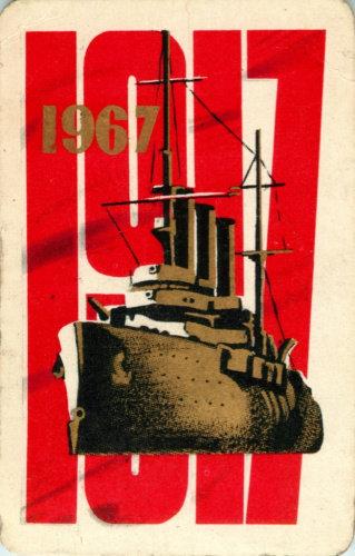 Календарик на 1968 год, раритет, 1967 г., СССР.