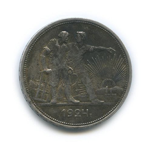 1 рубль 1924 г. ПЛ, СССР. Родная патина!
