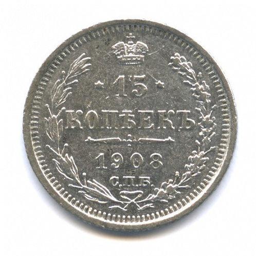 15 копеек 1908 г. СПБ ЭБ, Николай II