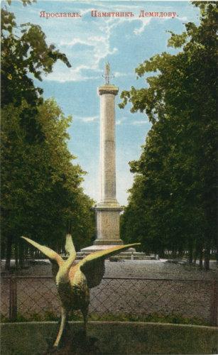 Почтовая карточка «Ярославль. Памятник Демидову» Российская Империя