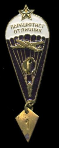 Знак «Парашютист-отличник» СССР