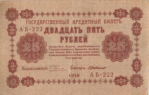 25 рублей 1918 г.,  Пятаков - Милло, СССР.