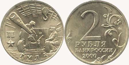 """2 рубля """"Тула"""", 2000 г РФ"""