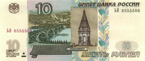 10 рублей  (обр. 1997 г.) 2004 г., РФ