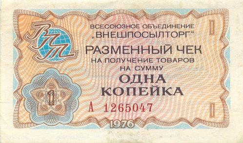 5 копеек 1976 г. Внешпосылторг