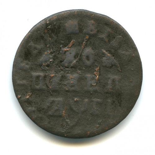 1 копейка 1713 г., МД., Пётр I.