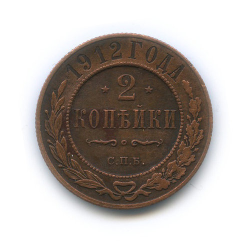 2 копейки 1912 г. СПБ, Николай II.