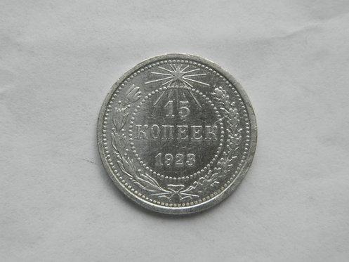 15 копеек 1923 г. СССР. Ag.