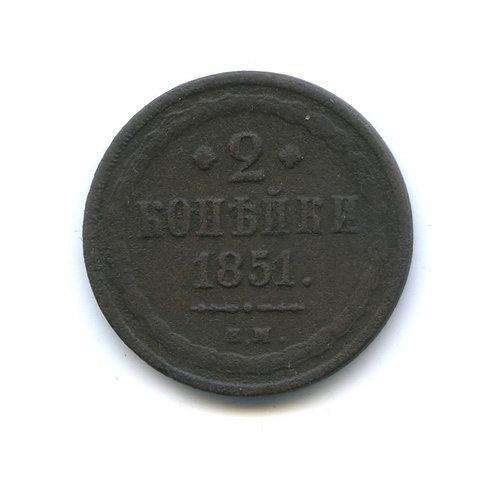2 копейки 1851 ем, Николай I