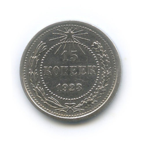 15 копеек 1923 г. РСФСР