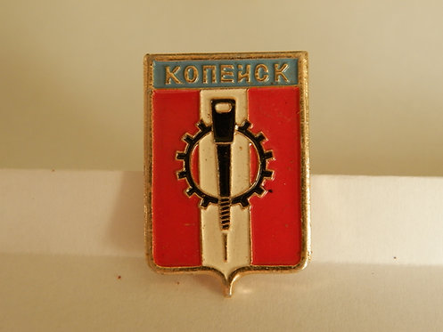 Значок г. Копейск, СССР