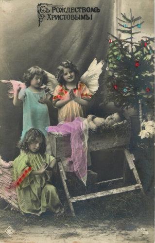 Почтовая карточка «С Рождеством Христовым!», Российская Империя.