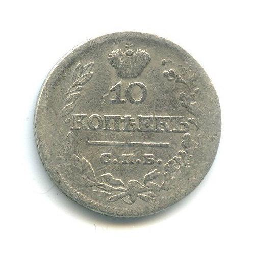 10 копеек 1821 г. СПБ ПД. Александр I.