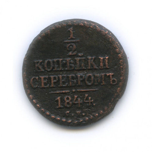 1/2 копейка серебром 1844 г. см, Николай I