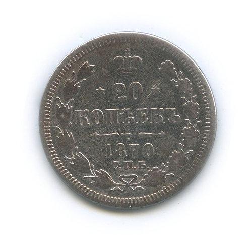 20 копеек 1870 г. СПБ HI