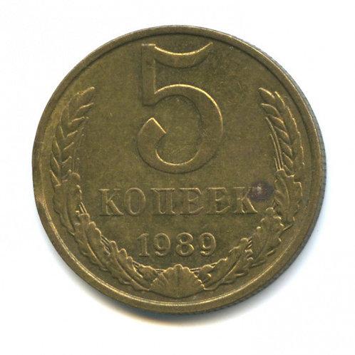 5 копеек (брак: выкус) 1989 г. СССР