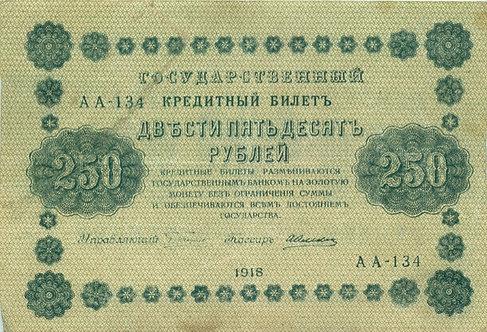 250 рублей 1918 г. Пятаков - Алексеев