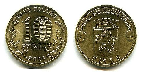 """10 руб. """"Ржев"""" 2011 г."""