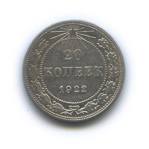 20копеек 1922 г. СССР. Ag.