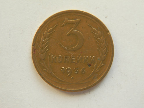 3 копейки 1936 г. СССР