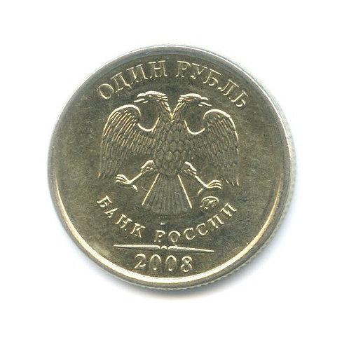 1 рубль 2008 г., ммд, РФ