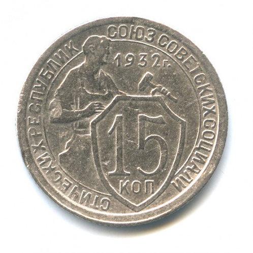15 копеек 1932 г. СССР