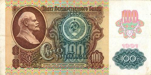 100 рублей 1991 г. второй выпуск АА-ЭЯ, РФ