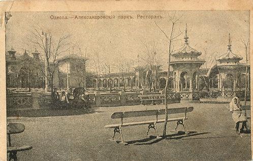 Карточка почтовая «Одесса. Александровский парк. Ресторан. РИ