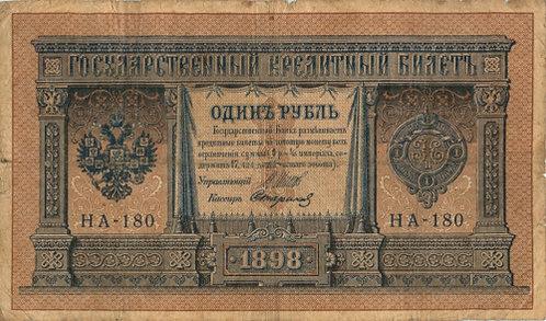 1 рубль 1898 г. Шипов - Стариков.