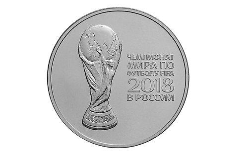 25 руб. ЧМ по футболу 2018 г. Кубок.