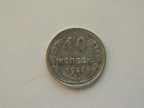 10 копеек 1928 г. СССР. Ag.