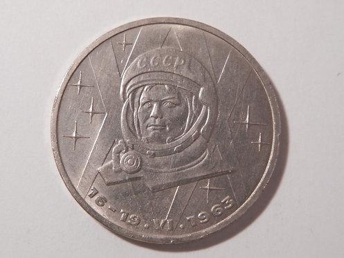 """1 рубль """"20 лет полета В. Терешковой"""" 1983 г."""